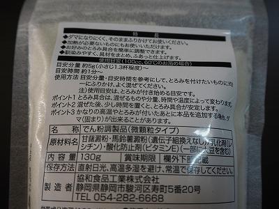 s-PA120002.jpg