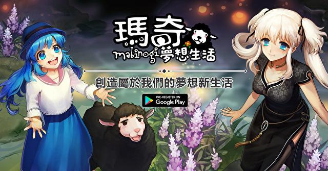 マビノギのPC原作ベースのスマホMMORPGが台湾でサービス開始 - Kultur