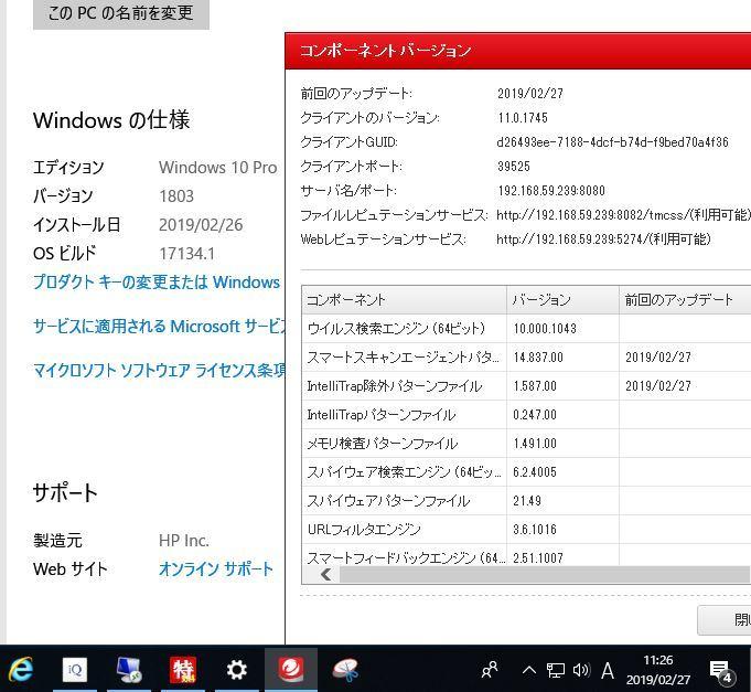 アップ エディション バージョン ウイルスバスター コーポレート