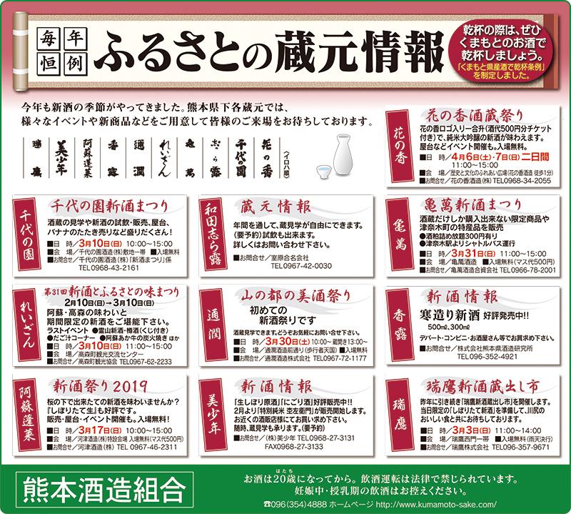 2019新酒まつり情報.