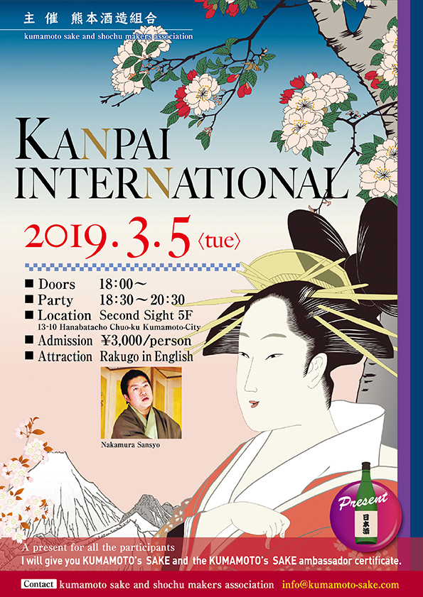 Kanpai International