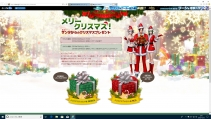 12月25日 クリスマスプレゼント(1日だけ)