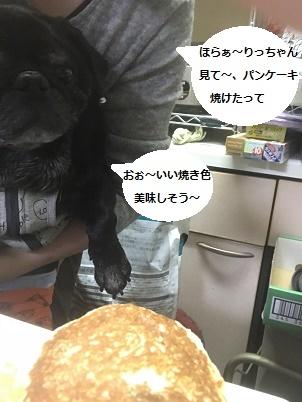 パンケーキ焼けたね~