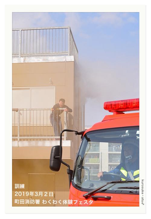 2019.3.02 町田消防署 わくわく体験フェスタ消防訓練 kurosuke ishogaki