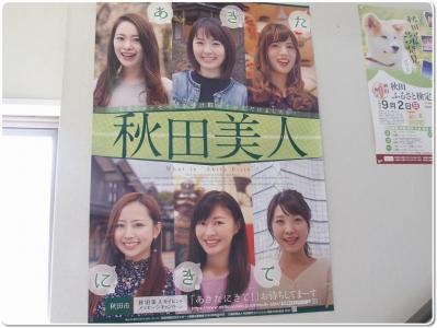 mini_0011_akita_P6238237.jpg