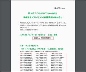 車の懸賞当選 第 6 回「くるまマイスター検定」 開催記念大プレゼント当選者発表のお知らせ