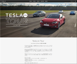 【車の懸賞/モニター】:Tesla on Tour 「Tesla Model SとModel Xを思う存分体験」