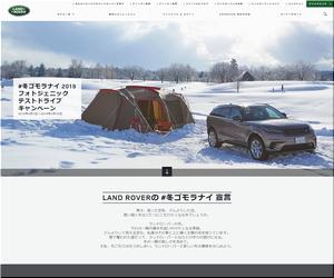車の懸賞 冬ゴモラナイ 2019 フォトジェニック テストドライブキャンペーン ジャガー・ランドローバー・ジャパン株式会社
