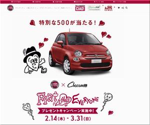 【応募942台目】:特別な500が当たる!FIAT LOVES EVERYONEプレゼントキャンペーン