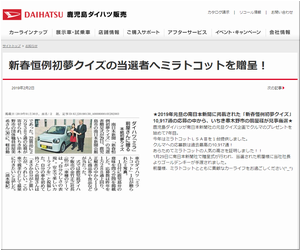 車当選 新春恒例初夢クイズの当選者へミラトコットを贈呈! 鹿児島ダイハツ販売