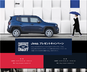 車の懸賞 COODINATE ON & OFFキャンペーン 第1弾 Jeep Renegade Longitude 1台プレゼント