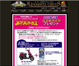【当選発表】【バイクの懸賞129台目】:木下大サーカス 埼玉公演 スズキバイク プレゼント