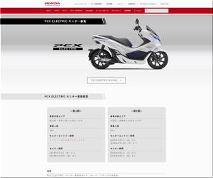 【バイクの懸賞124台目】:ホンダ「PCX ELECTRIC」モニター募集 [第2期]