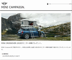 【車の懸賞/モニター】:MINI CROSSOVER 2泊3日モニター体験プレゼント