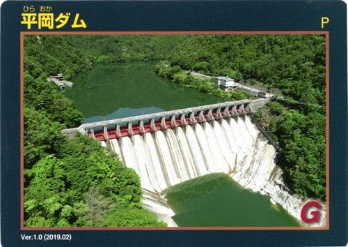 中電「平岡ダム」のダムカード