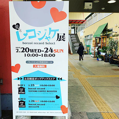 愛しのレコジャケ展01