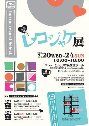 レコジャケ展201902