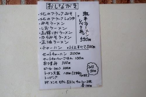 櫻井ラーメン⑥ (2)_R