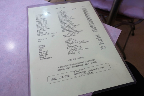 かわさき② (3)_R