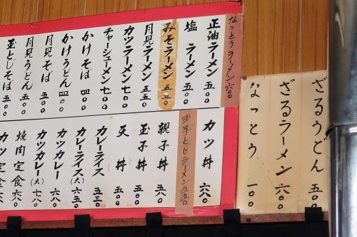 くぼた食堂⑰ (5)_R