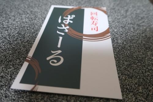 ぱさーる② (6)_R