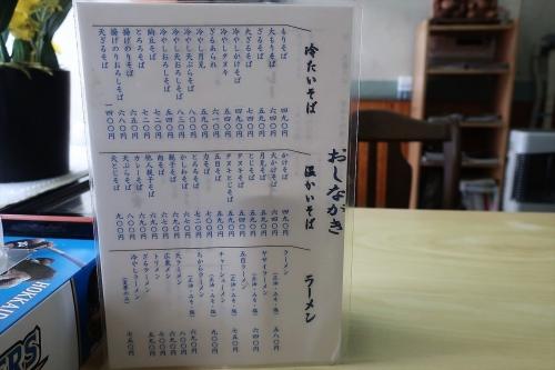 三徳㊸ (2)