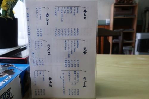 三徳㊸ (3)