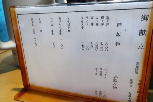 緑寿庵㉖ (4)_R