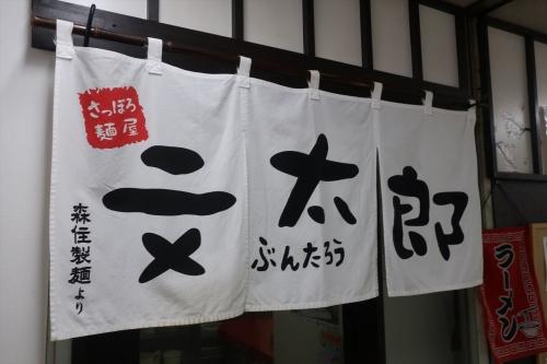 文太郎⑤ (1)_R