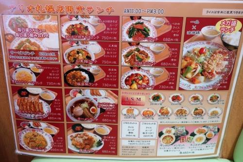 餃子の王将⑤ (3)_R