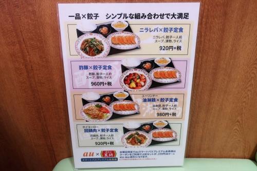 餃子の王将⑤ (4)_R