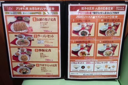 餃子の王将⑤ (7)_R