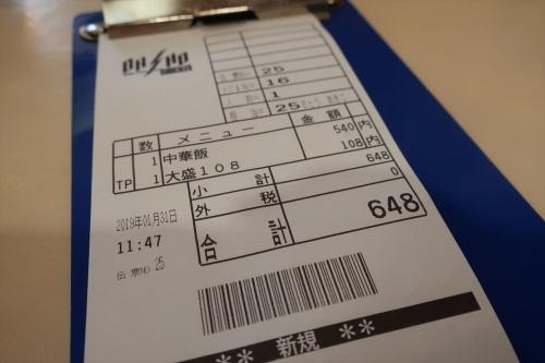 餃子の王将⑤ (16)_R