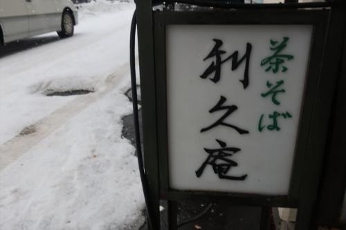 利久庵⑬ (11)_R