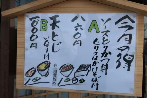 蔵寿㉜ (2)_R