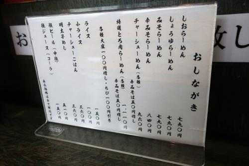 山頭火⑤ (3)_R