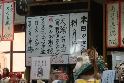 釣り天狗⑦ (5)