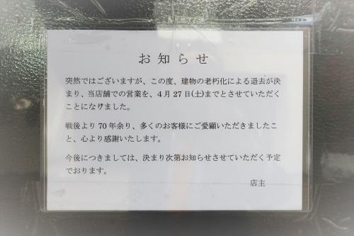 ゆりや食堂⑬ (2)_R