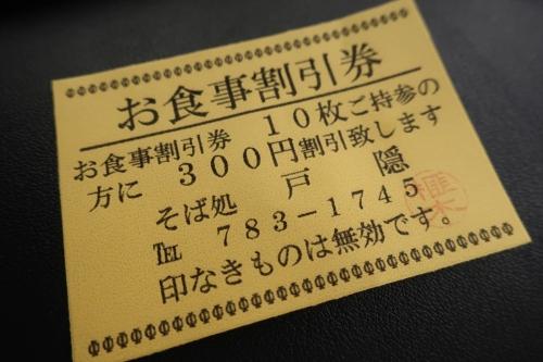 戸隠③ (9)_R