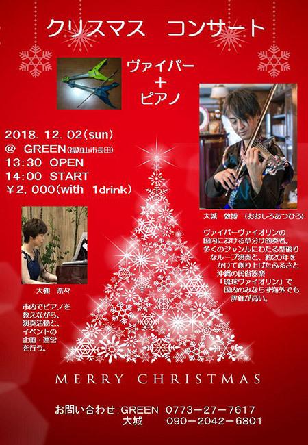 1811クリスマスコンサート