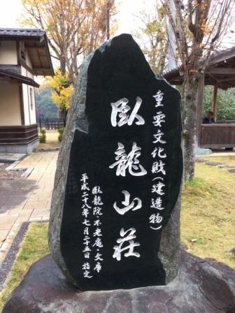 18triptoshikokugaryusansou1118_4608.jpg
