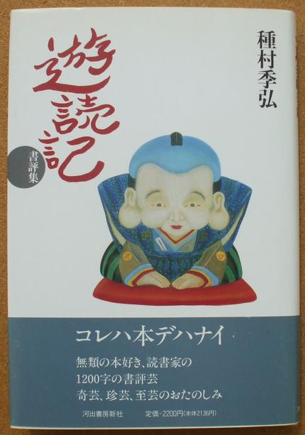 種村季弘 遊読記 01
