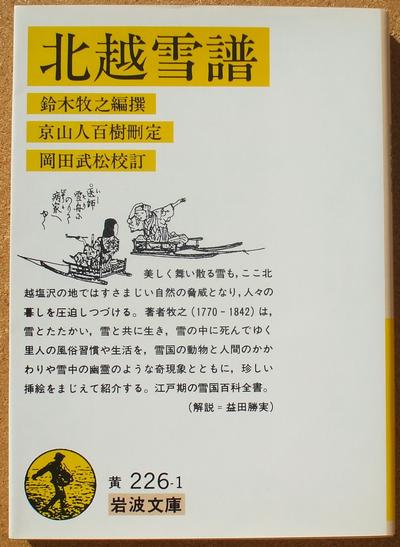 北越雪譜 01