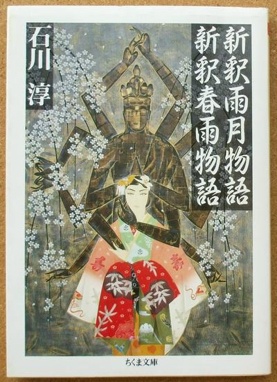 石川淳 新釈雨月物語