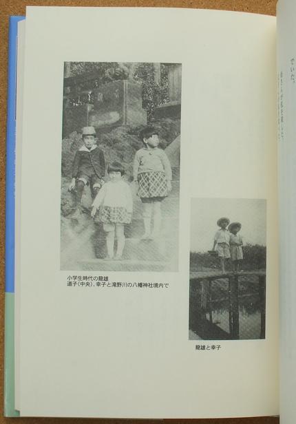 澁澤幸子 澁澤龍彦の少年世界 02