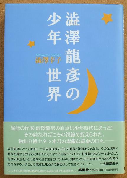 澁澤幸子 澁澤龍彦の少年世界 01