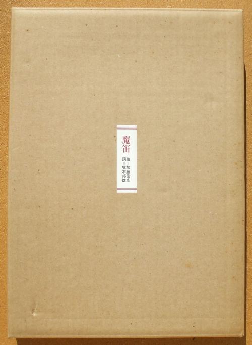 塚本邦雄 魔笛 01