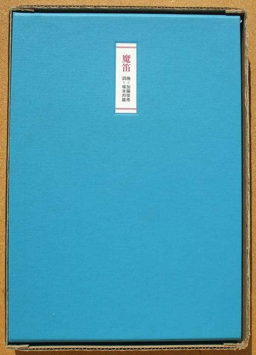 塚本邦雄 魔笛 02