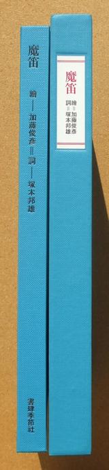 塚本邦雄 魔笛 03