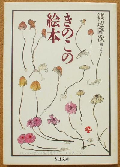 渡辺隆次 きのこの絵本 01